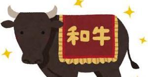 無料イラストキロげ和牛.jpg