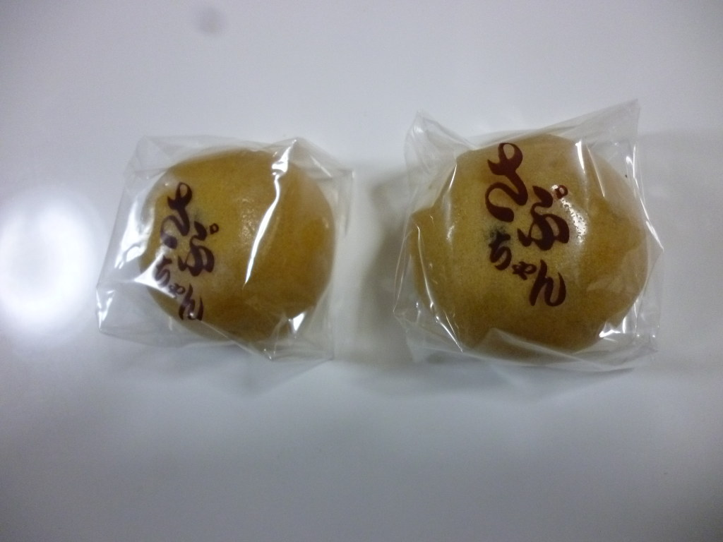 さぶちゃん饅頭.jpg