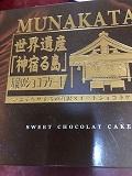 ショコラケーキ.jpg