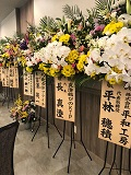 大谷さんご葬儀.JPG