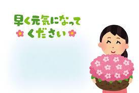 無料イラストお見舞い.jpg