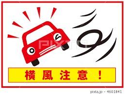 車に横風.jpg