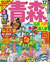 青森無料イラストるるぶ.jpg