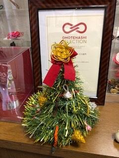 )クリスマスツリー(飾り結び.jpg