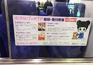 真澄ちゃん車両2西鉄電車.jpg